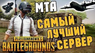 Лучший сервер PUBG - MTA (GTA Battlegrounds) ОБЗОР