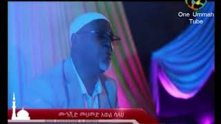 Download Amharic nashida Mohammed Awol Mp3