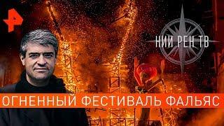 Огненный фестиваль Фальяс. НИИ РЕН ТВ (19.11.2019).