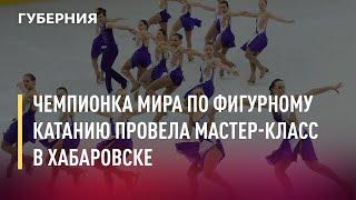 Чемпионка мира по синхронному фигурному катанию провела мастер класс в Хабаровске Новости