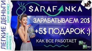 Заработок в Проекте Sarafanka. Реально? Тестирую/Easy Money/Легкие Деньги