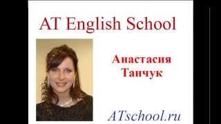 FUTURE   SIMPLE - CONTINUOUS - PERFECT -  видео-урок от Анастасии Танчук