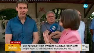 Има ли риск от нова трагедия в завода в Горни Лом - Здравей, България (12.06.2018г.)
