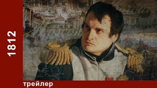 1812. Napoleonic Wars in Russia. Трейлер. Документальный Фильм. StarMedia. Babich-Design