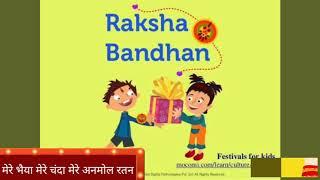 रक्षाबंधन स्पेशल, मेरे भैया मेरे चंदा मेरे अनमोल रतन/Raksha Bandhan special
