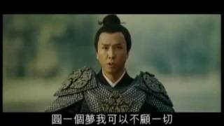 An Empress And The Warriors - Official first Trailer 2008 (HD) [Donnie Yen]