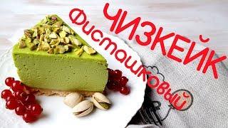 Фисташковый Чизкейк, Рецепт #likeacakeru