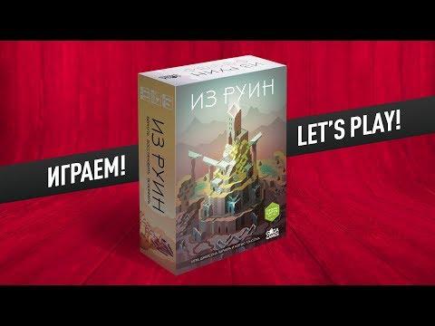 Настольная игра «ИЗ РУИН»: ИГРАЕМ + МНЕНИЕ! // Let's Play