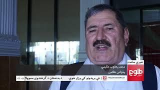 LEMAR NEWS 29 September 2018 /۱۳۹۷ د لمر خبرونه د تلې ۰۷ نیته