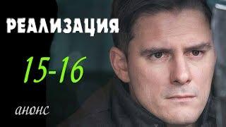 Реализация 15-16 серия   Русские сериалы 2019 - кр...