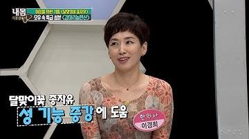 달맞이꽃 종자유, 남성 성 기능에도 최고!! [내 몸 사용설명서] 122회 20160930