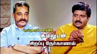 Exclusive interview With Kamal Haasan பரப்புரை களத்தில் கமலுடன் சிறப்பு நேர்காணல்   Kamal Interview