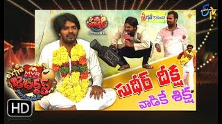 Extra Jabardasth | 22nd September 2017| Full Episode | ETV Telugu
