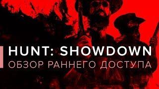 Обзор Hunt: Showdown (ранний доступ)