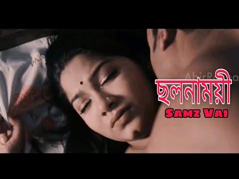 cholonamoye-/-ছলনাময়ী-by-samz-vai-|-bangla-new-song-2019-|-samz-vai-|-feriwala