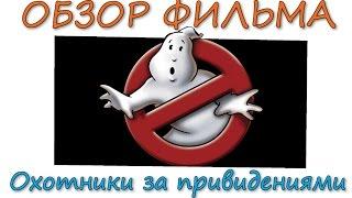 Обзор фильма «Охотники за привидениями»