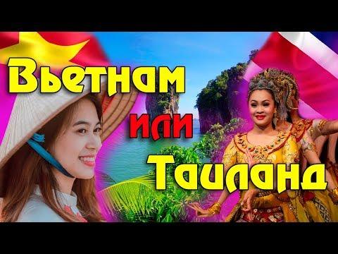 Таиланд или Вьетнам: где лучше? Полное сравнение курортных городов!