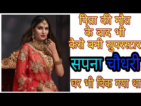 sapna-choudhary-biography-in-hindi-|-life-story-|-motivational-video