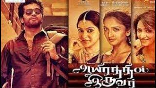 Aayirathil Iruvar Tamil Movie | Vinay Rai | Samuthrika | Saran