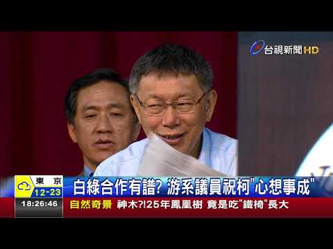 柯文哲同台游錫堃熱絡講悄悄話談2020?