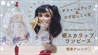 #Blythe #Styling with #JunieMoon Dear Darling 夏にぴったり♡裾スカラップワンピース簡単アレンジ!