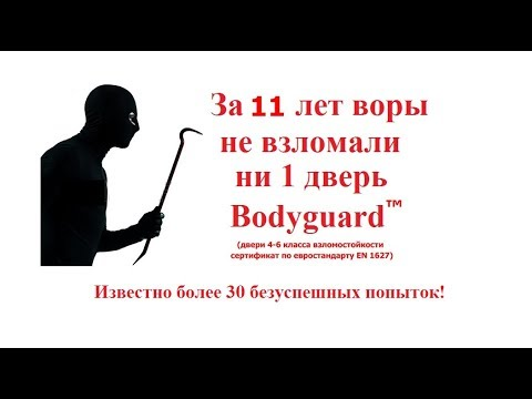 Воры домушники не смогли за 11 лет взломать ни 1 двери  Bodyguard