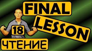 18. Английский (Правила чтения): FINAL LESSON (REVISION) / ПОСЛЕДНИЙ УРОК (ПОВТОРЕНИЕ)(Max Heart)