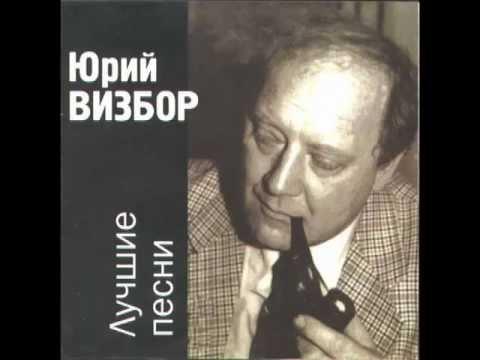 Юрий ВИЗБОР - Если я заболею...