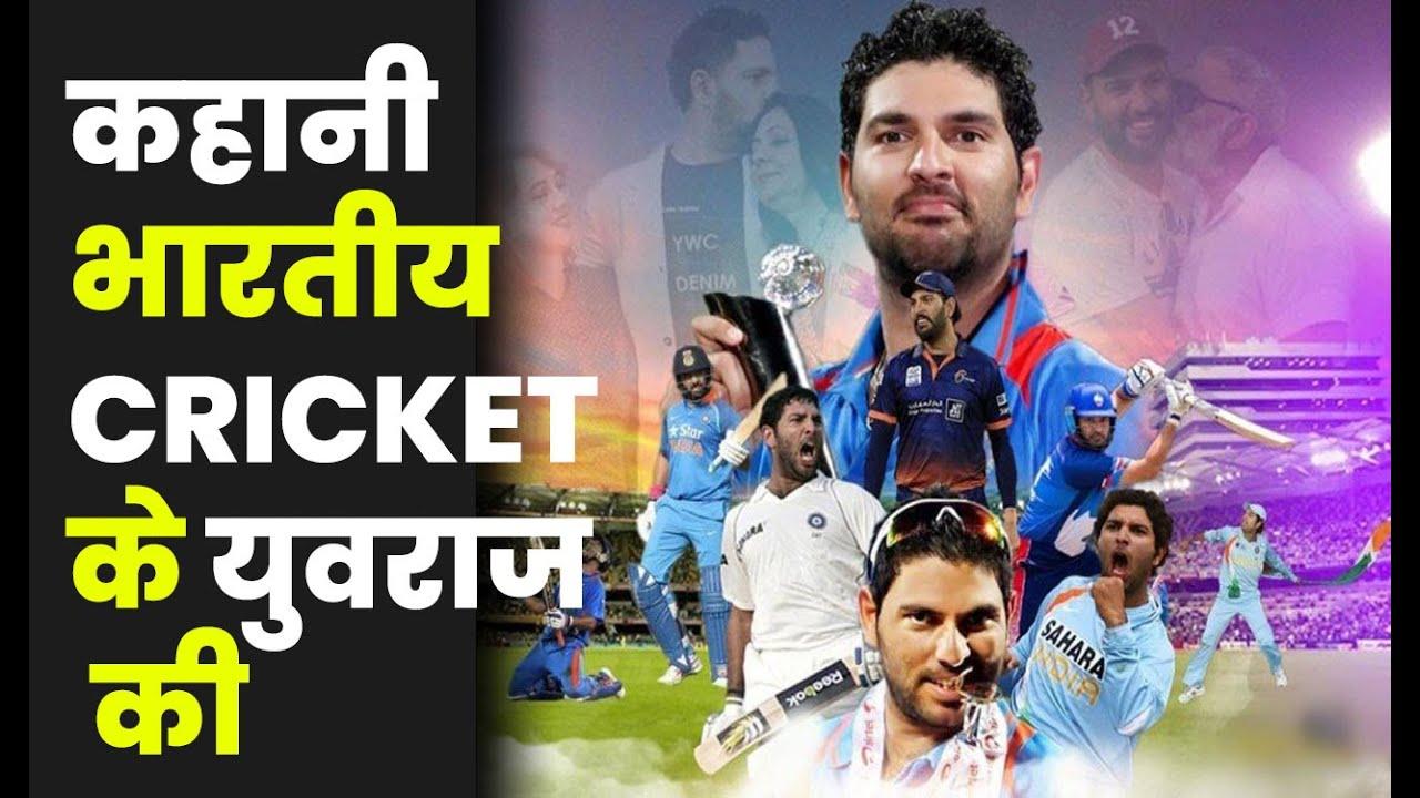 YUVRAJ:छह गेंदों में छह छक्के,क्रिकेट वर्ल्ड कप,कहानी क्रिकेट के हरफनमौला खिलाड़ी युवराज की,CRICKET