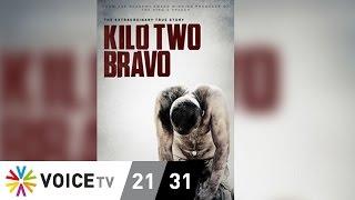 ทำความรู้จักภาพยนตร์ Kilo Two Bravo