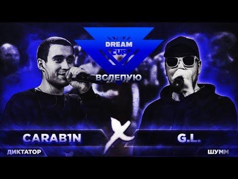 THE DREAM CUP (MAIN EVENT, ВСЛЕПУЮ): G.L. (ШУММ) vs CARAB1N (ДИКТАТОР)