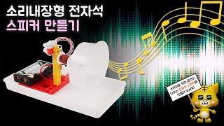 소리내장형 전자석 스피커 만들기