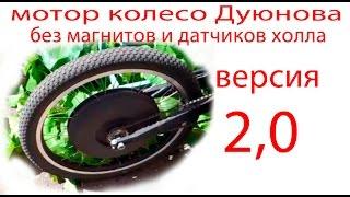 мотор колесо Дуюнова  без магнитов и датчиков  холла  - версия 2,0(мотор колесо Дуюнова без магнитов и датчиков холла - версия 2,0 / https://vk.com/velo_1 / http://velomastera.ru/shop/osnov.php?idstat=all..., 2016-08-30T06:58:59.000Z)