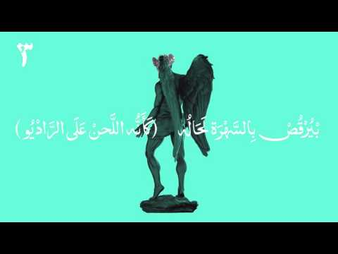 Mashrou' Leila - 04 - Icarus (Official Lyric Clip) |  مشروع ليلى - ايكاروس