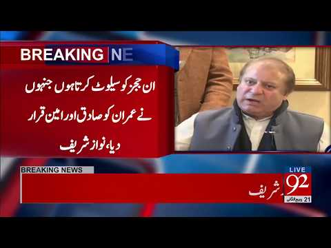 Islamabad: Nawaz Sharif's address to Lawyers - 09 January 2018 - 92NewsHDPlus