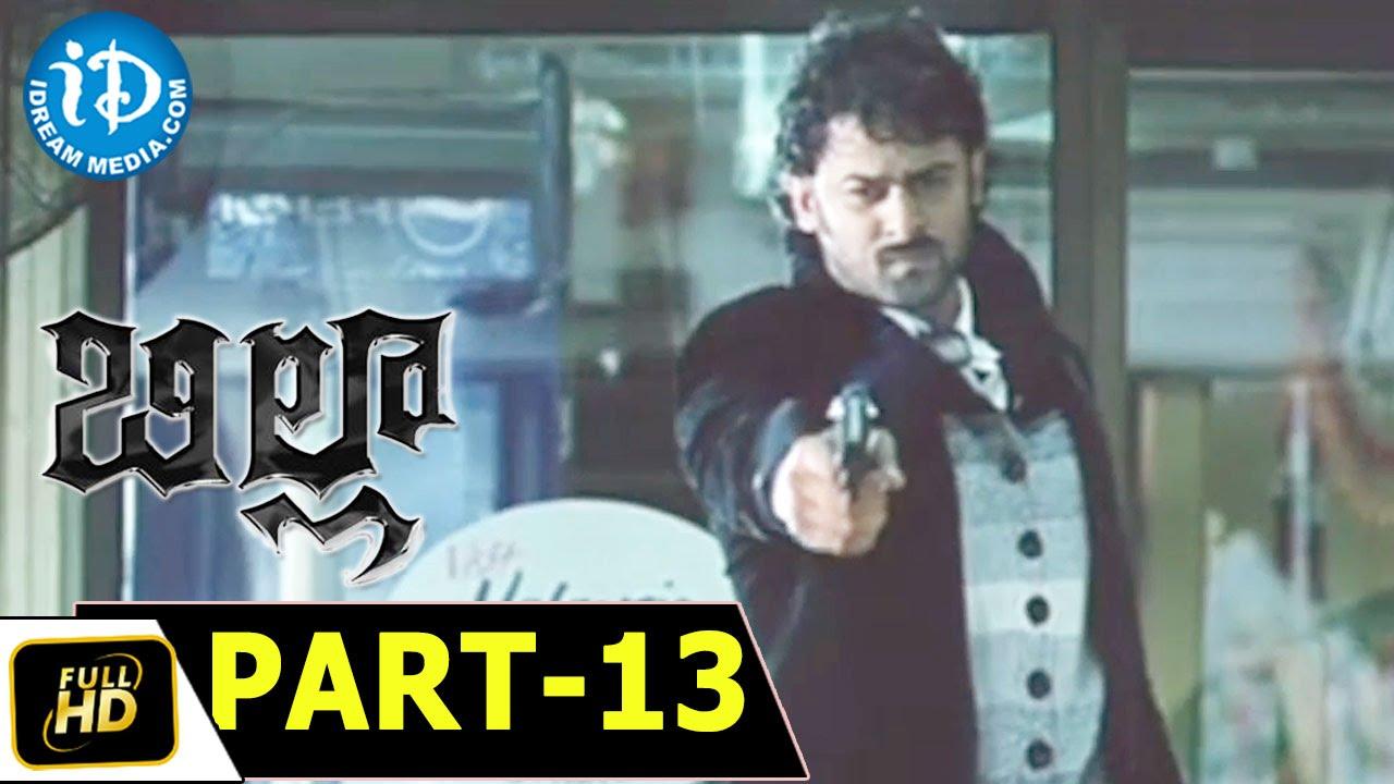Download Billa Full Movie Part 13    Prabhas, Anushka, Namitha    Meher Ramesh    Mani Sharma