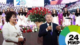 Назарбаев стал гостем на юбилее Казахского университета искусств - МИР 24