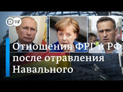 Как отравление Навального может испортить отношения Берлина и Москвы