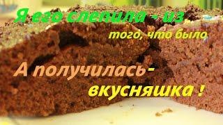 Постный пирог - антикризисный быстрый пирог без яиц, молока, сливочного масла - очень вкусный!