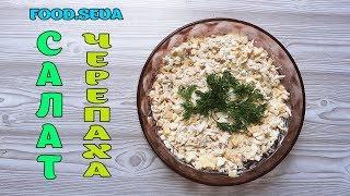 ❤️ Салат Черепаха ❤️ Легко и Вкусно ! ❤️ Çox Asan və Dadlı Salat ❤️