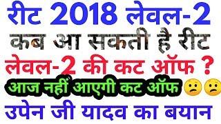 Reet 2018 level 2 cut off official news,level 2 cut off news,upen yadav reet news