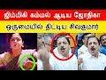 ஒருமையில் திட்டிய சிவகுமார் | jimikki kammal jyothika version actor sivakumar angry pressmeet