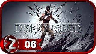 DLC Dishonored Death of the Outsider Прохождение на русском 6 - Трупные осы FullHD PC