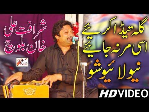 Live Show 2018   Gilla Teda Kariay   Sharafat Ali Khan Baloch   DSD Music Latest Live Song 2018