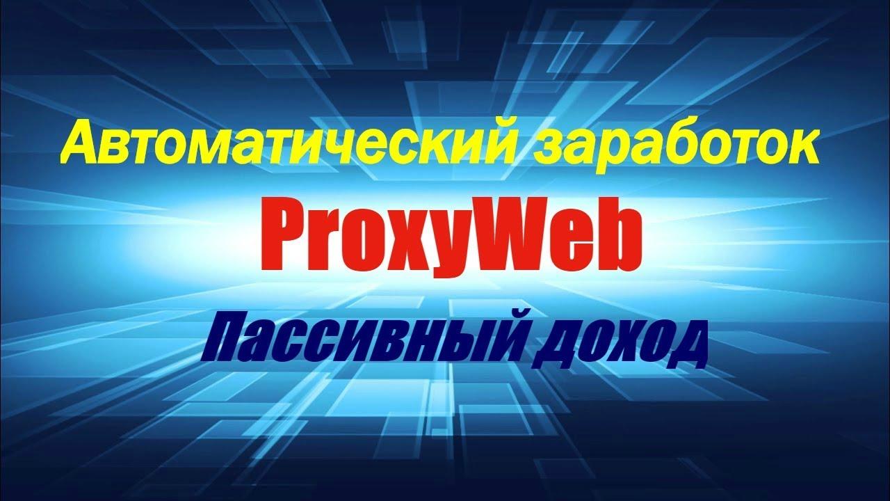 Автоматический пассивный заработок|ProxyWeb автоматический заработок без вложений пассивный доход