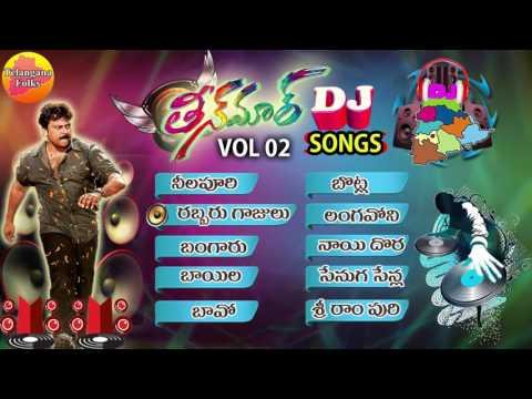 Latest Telugu Dj Songs | Telangana Dj Songs Remix | Dj Songs | Dj Folk Songs | Telugu Dj Songs