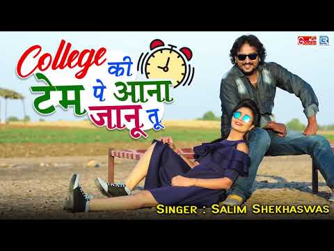 College Ki Tem Pe Aana Janu Tu | Salim Shekhawas New DJ Song 2019 | SK Studio New Song