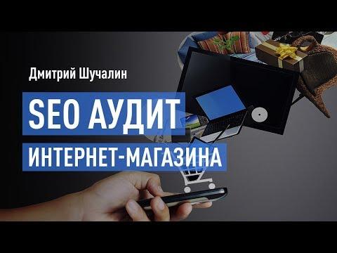 SEO аудит интернет-магазина. Дмитрий Шучалин