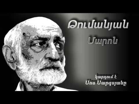Կարդում է Սոս Սարգսյանը - Մարոն (Հ. Թումանյան)