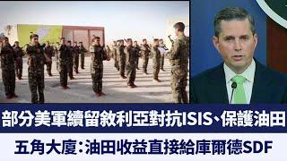 油田收益給庫德族SDF 美國保留部分敘利亞駐軍 繼續對抗ISIS|新唐人亞太電視|20191111